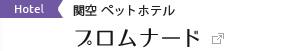 関空ペットホテル プロムナード